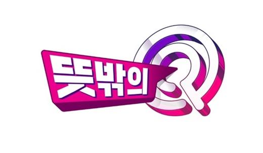 《无挑》接档节目定名《意外的Q》 28日正式开播