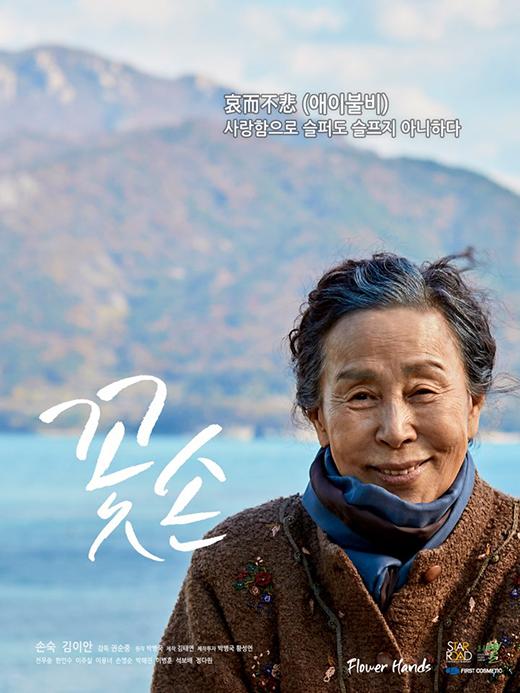 人道主义电影《花手》 荣获韩国春史电影节艺术电影部门奖