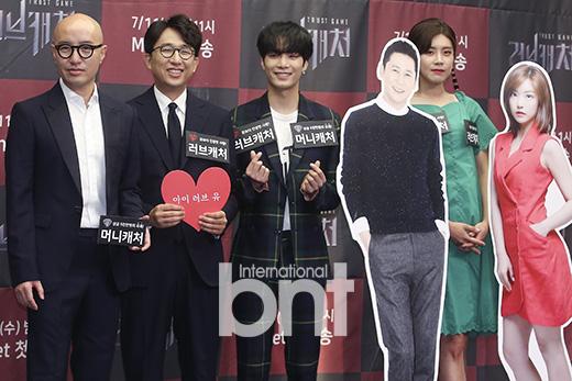 《Love Catcher》举行发布会 洪锡天张度妍JR等出席