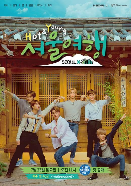 NCT《Hot&Young首尔旅行》 最新海报正式公开