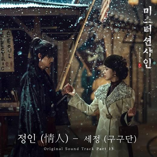 gugudan金世正为《阳光先生》献唱最新OST
