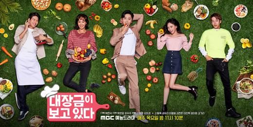 MBC新剧《大长今在看着》 最新海报正式公开