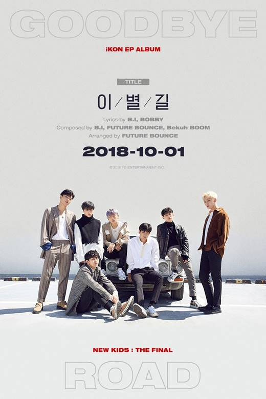 iKON最新海报公开 离别路上的感性美