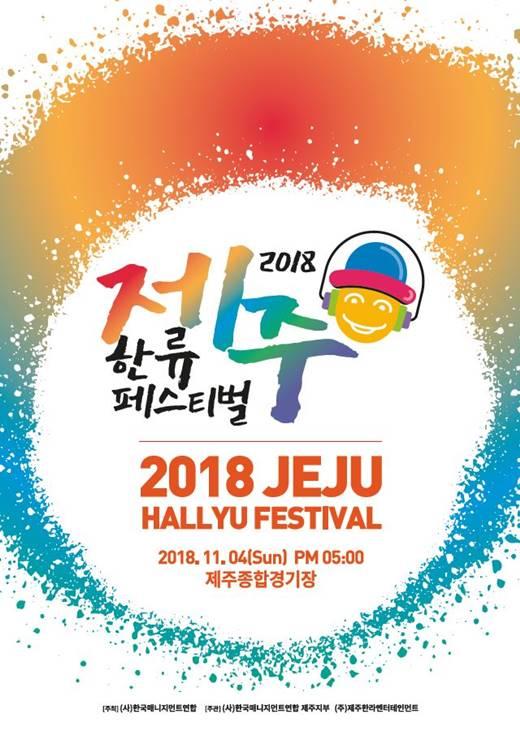 《2018济州韩流节》阵容公开 WANNA ONE&Red Velvet等出席