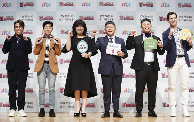 JTBC新综艺《来看我吧》今日首播
