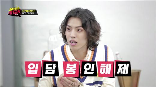 NCT DREAM出击《School Attack》 张东雨任特别MC