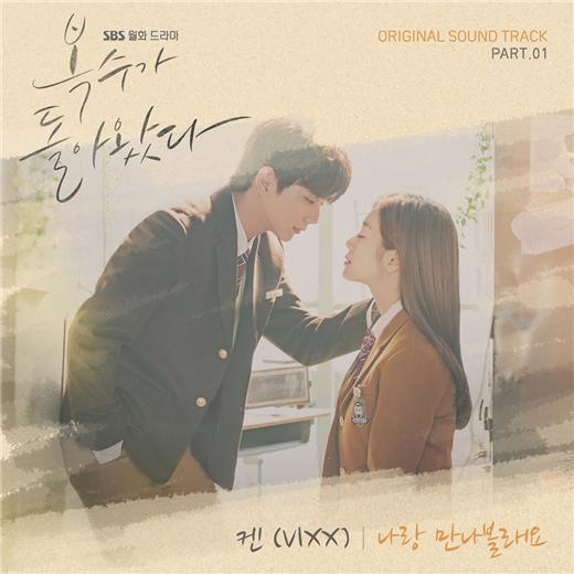 《福秀回来了》第一部OST 由VIXX KEN完美演唱
