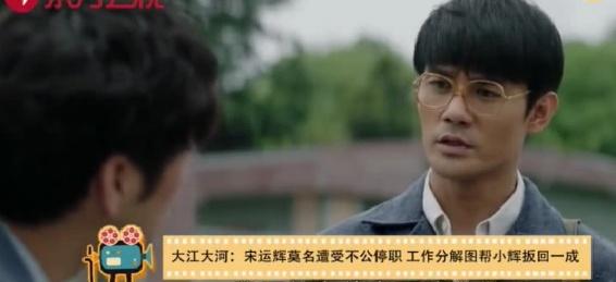 大江大河:宋运辉被停职找姐姐诉苦 宋运萍开导他