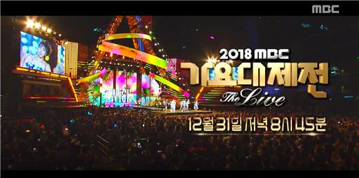 《2018MBC歌谣大祭典》 最终出演阵容公开