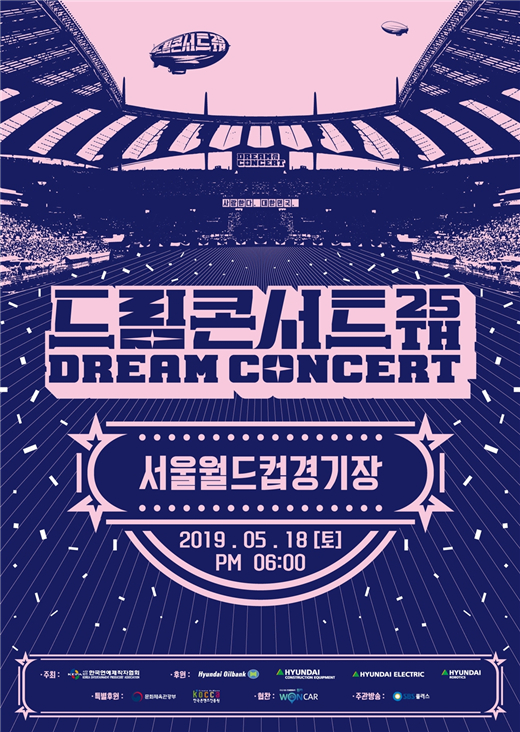 2019《Dream Concert》 利特全昭旻孔璨担任MC