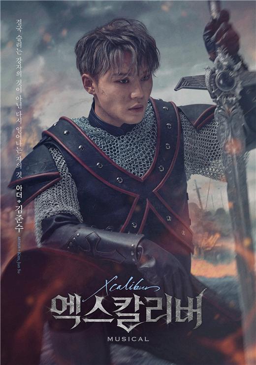 《Xcalibur》英雄阿瑟王 金俊秀DK等预告照公开