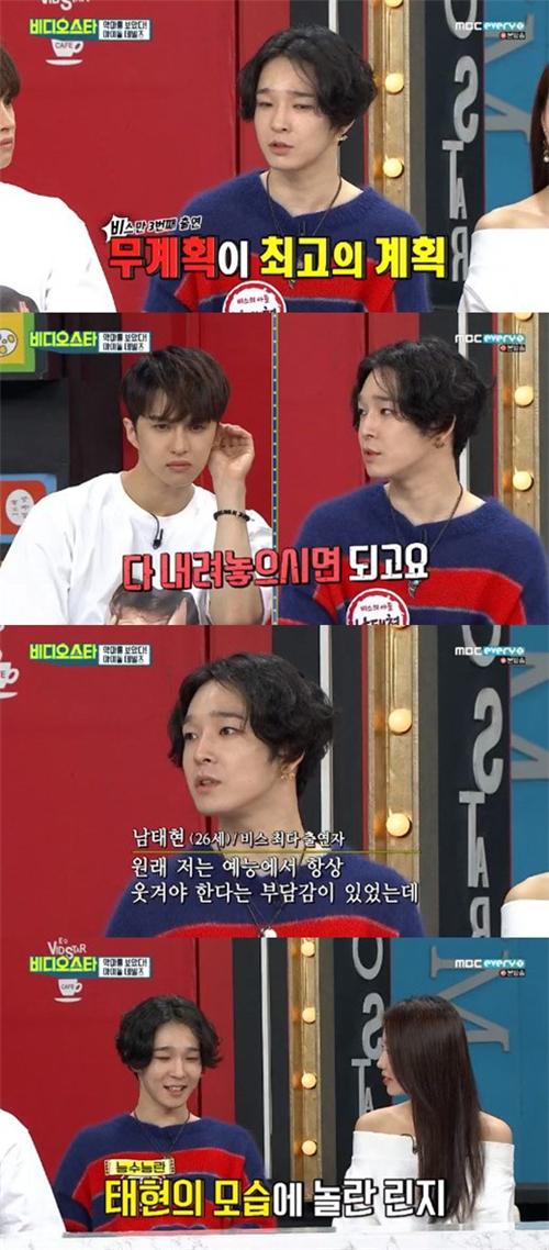 南太铉节目中公开现收入 称与组合活动时相差无几