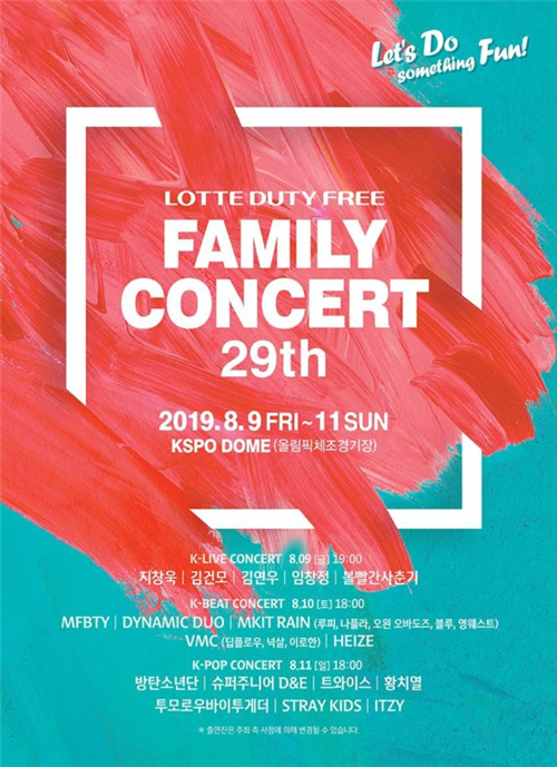 BTS&TWICE&黄致列等确定出演乐天演唱会