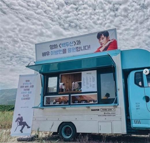 宋承宪为李炳宪送上咖啡车 展现两人暖暖友谊