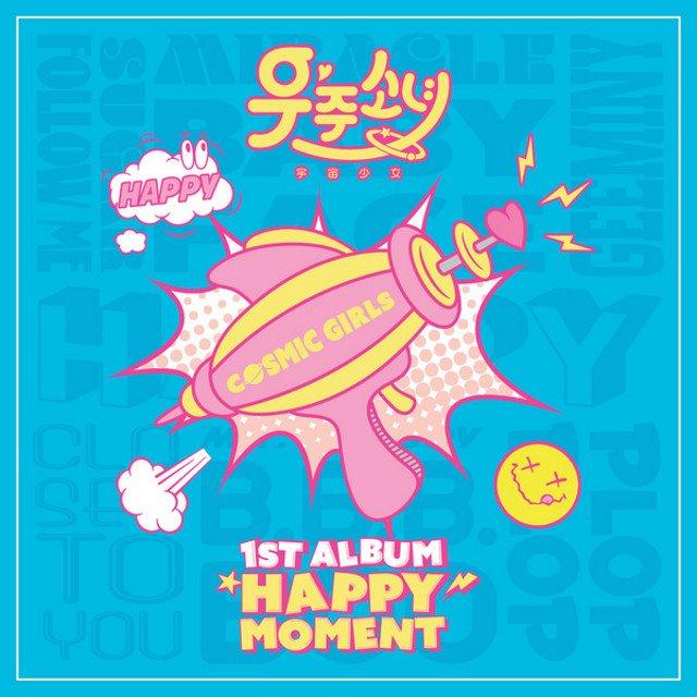 宇宙少女首张正规专辑《HAPPY MOMENT》音源、主打歌《HAPPY》MV公开