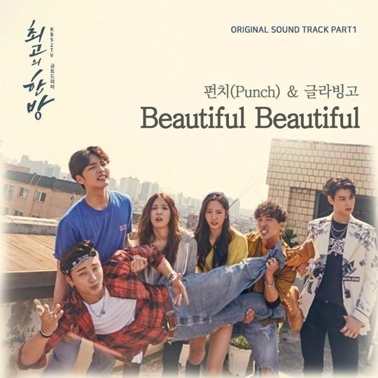 Punch为《最佳的一击》献唱OST《Beautiful Beautiful》公开