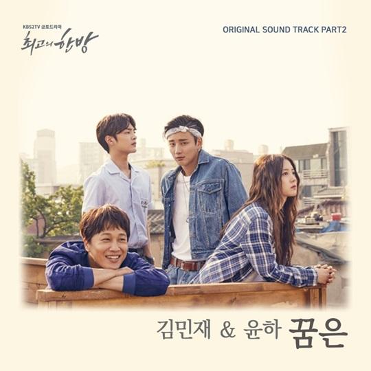 金旻载与歌手Younha为KBS电视剧《最佳一家人》合唱OST歌曲
