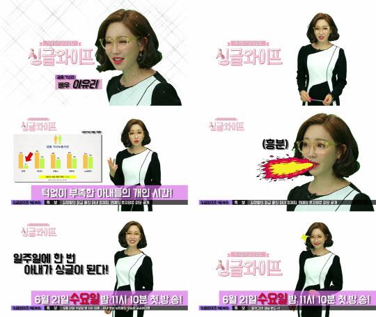 李宥利出任SBS新综艺节目《Single Wife》主持人