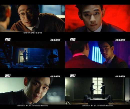 韩国电影《Real》公开主预告片