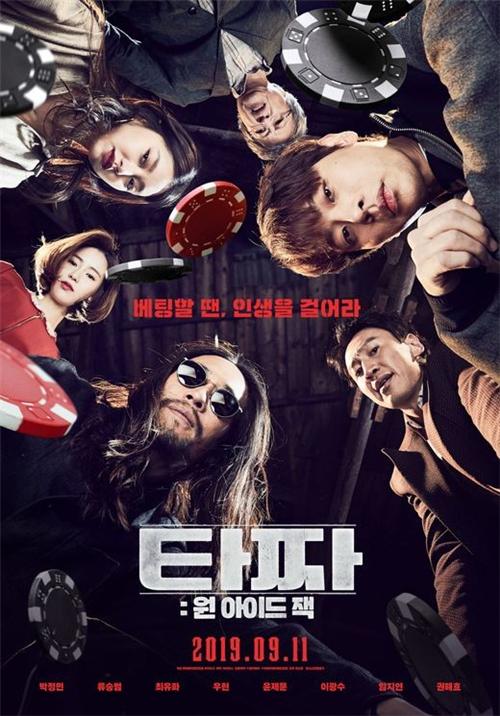 《老千3》主演朴正民X李光洙等今日出演《两点逃出》