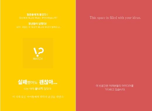 KBS选拔偶像再出道 面向观众征集节目名称