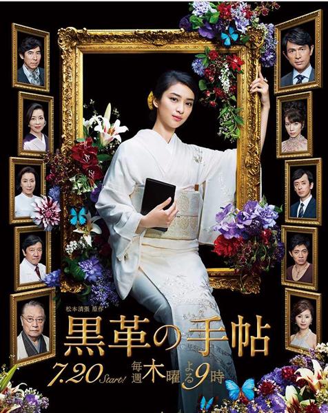 《黑色皮革手册》:白莲花到心机女 武井咲转型成功