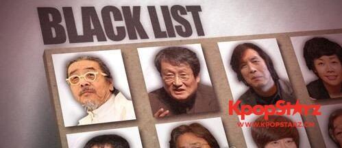 韩国演艺圈黑名单公开