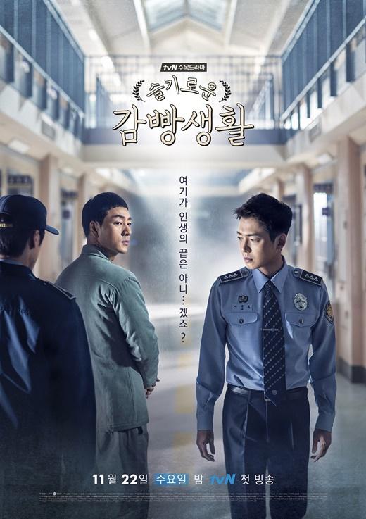 《机智的监狱生活》官方海报公开 11月22日首播