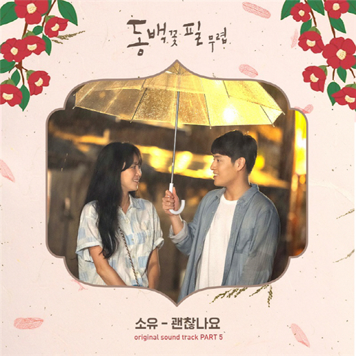 感性歌手昭宥演唱的《山茶花开时》OST将于今日公开