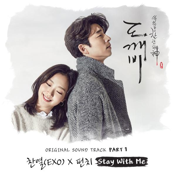 韩最初! 灿烈PUNCH演唱《鬼怪》OST《Stay With Me》 MV点击量破亿