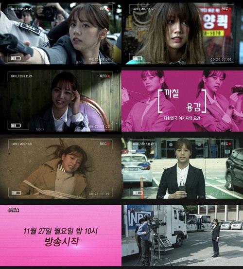 MBC新月火剧《Two Cops》公开李惠利预告片 变身女记者上演肉搏战