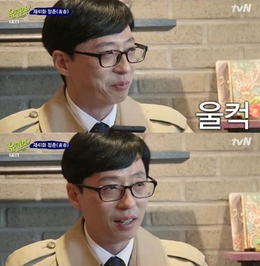 刘在石在tvN综艺《You Quiz on the Block》中罕见落泪