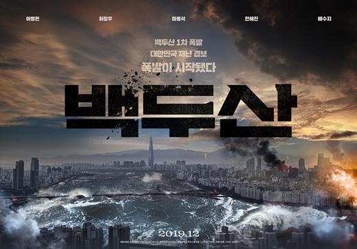 李秉宪&河正宇&马东锡主演电影 《长白山》将于12月上映