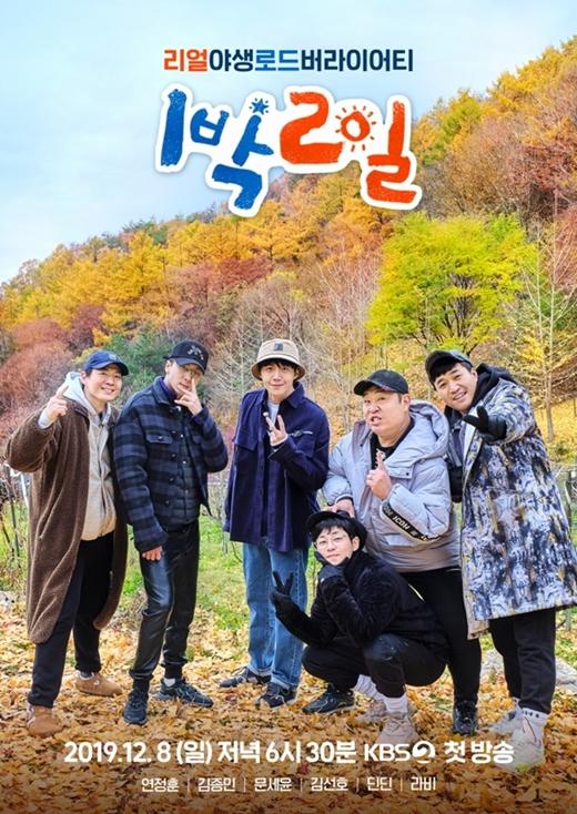 韩综《两天一夜》第四季 确定12月8日首播