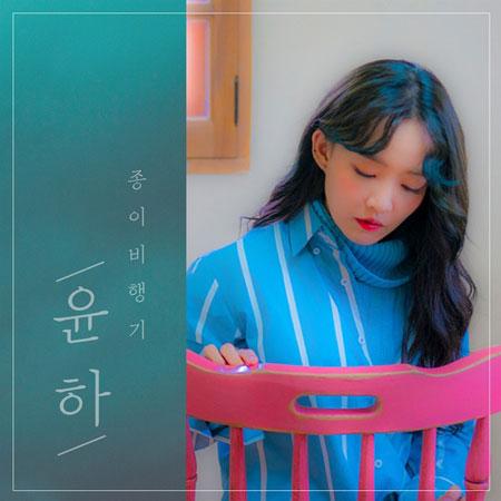Younha专辑先行曲《HELLO(纸飞机)》MV公开