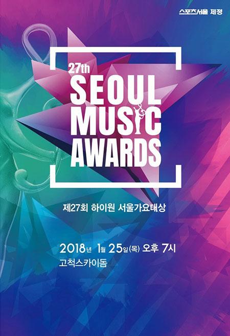 第27届《首尔歌谣大赏》将于2018年1月25日举行 入围名单公开