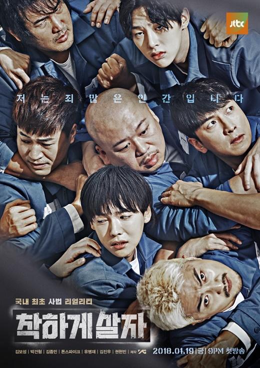 JTBC与YG合作司法真人秀 确定1月19日首播