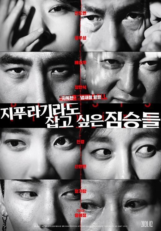 全度妍&郑雨盛&尹汝贞主演电影 《想要抓住稻草的野兽们》明年2月上映