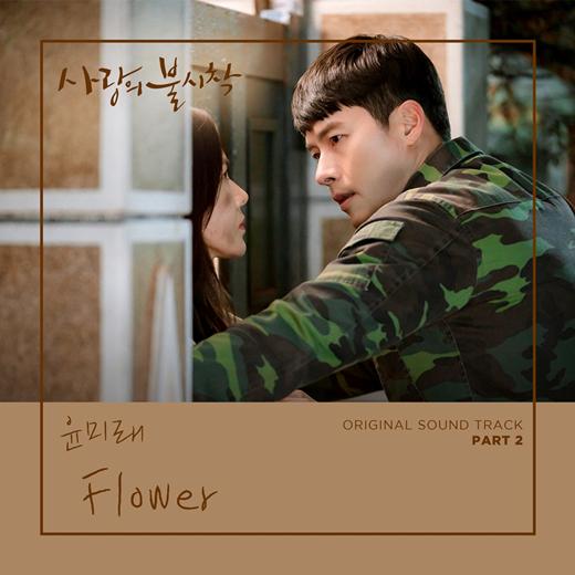 尹美莱为韩剧《爱的迫降》献声 OST曲《Flower》于22日发售