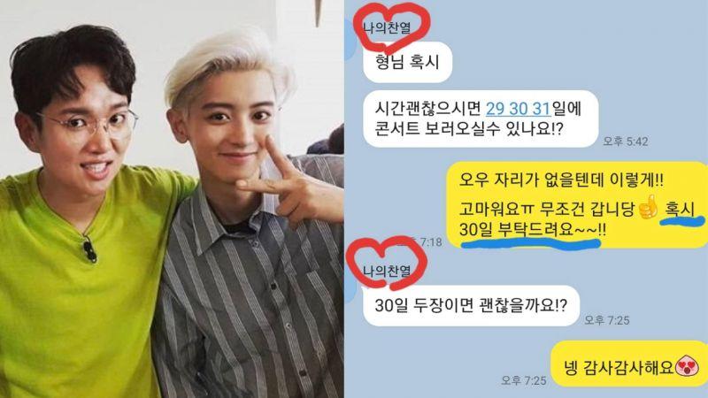 被EXO灿烈邀请去看演唱会的「EXO忙内经纪人」张圣圭,开心发文:「灿烈不是人类是天使!」
