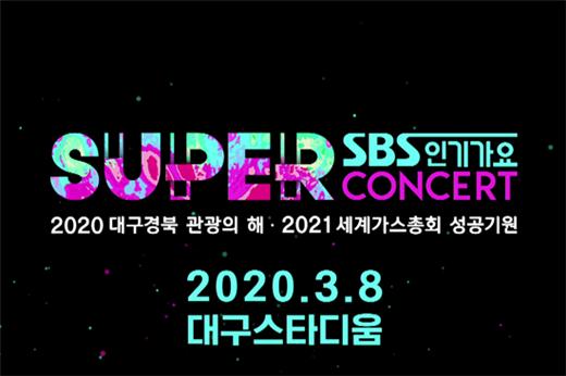 SBS超级演唱会首批阵容公开 BTS&ZICO&SF9等确定出演