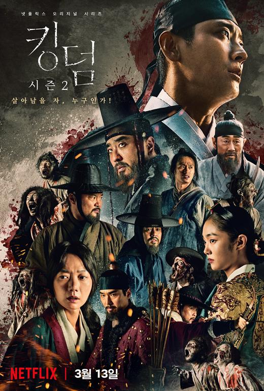 裴斗娜×朱智勋主演Netflix古装剧 《王国》第二季公开最新海报