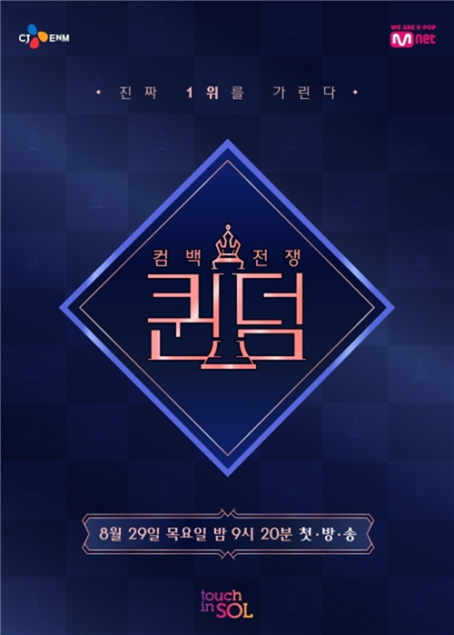 《Kingdom》3月进行首次拍摄 Mnet表示难以透露出演阵容