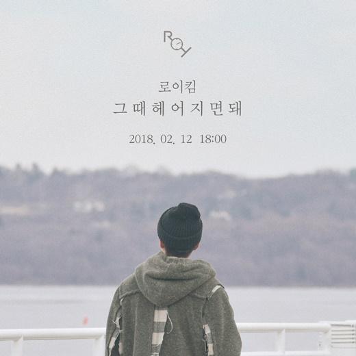 RoyKim回归海报突袭公开 确定12日发表新曲