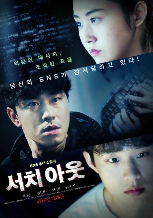 李施彦×金圣喆×许嘉允主演惊悚电影 《Search Out》定档于4月9日上映