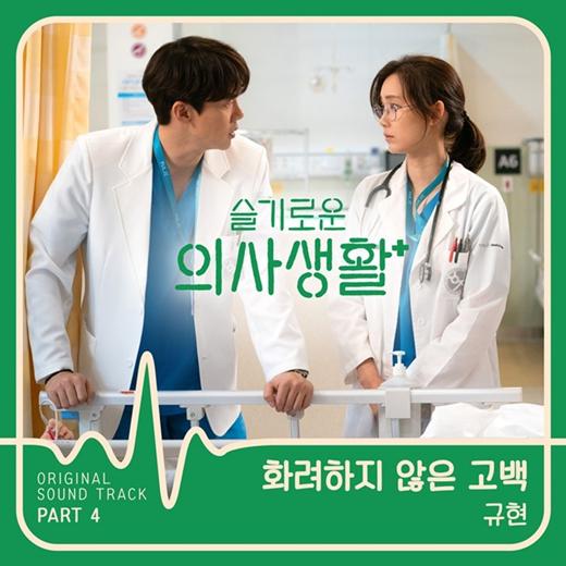 曺圭贤为韩剧《机智的医生生活》 演唱OST歌曲将于3日正式发售