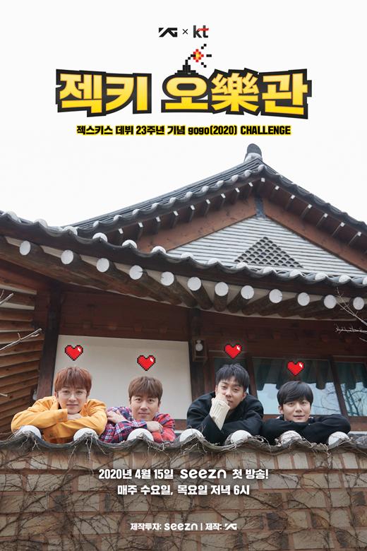 水晶男孩出道23周年特别企划 团综《水晶娱乐馆》于15日首次公开