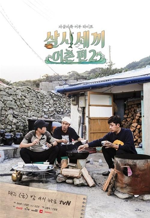 车胜元X柳海真X孙浩俊《三时三餐-渔村篇4》确定5月1日首播