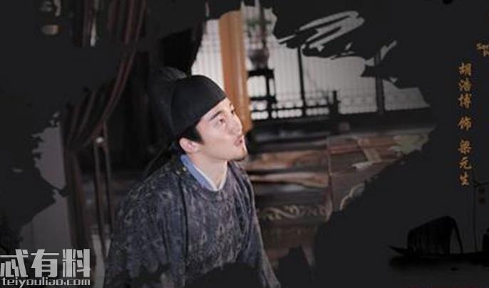 清平乐梁元生扮演者是谁 梁元生和梁怀吉两人真是关系大揭秘