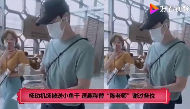 杨玏机场被送鱼是咋回事?杨玏在《三十而已》里饰演什么角色?